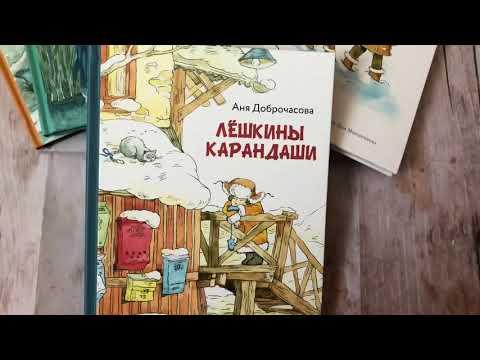 Аня Доброчасова. Лешкины карандаши