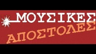 mousikes apostoles Συνέντευξη Χρήστος Χατζηνάσιος 21 Ιουν 2010