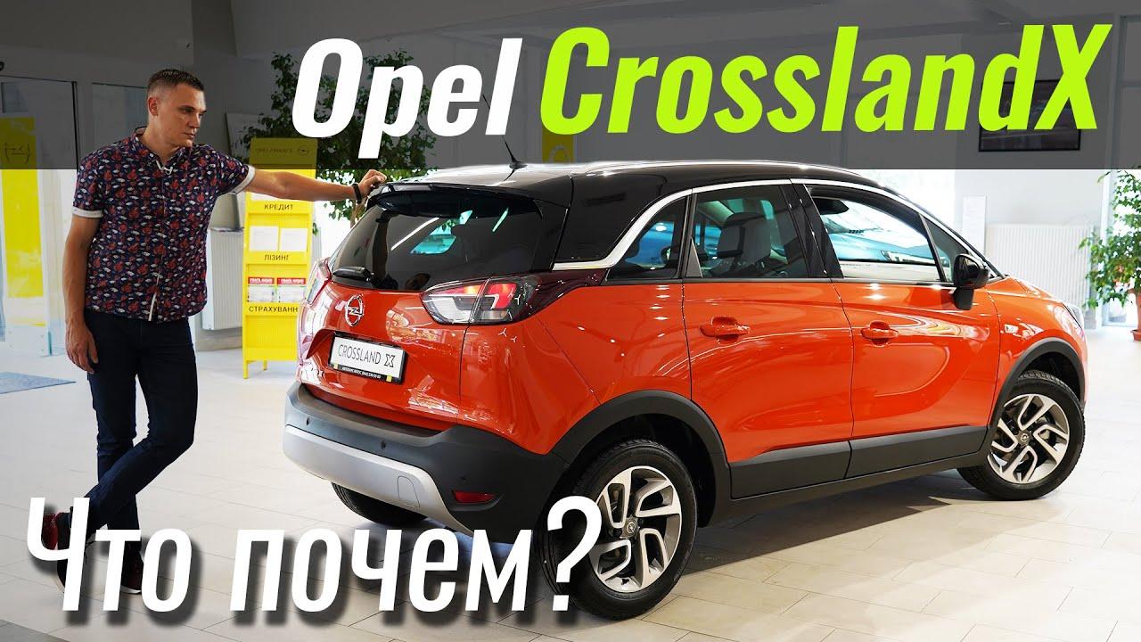 Мы забыли Opel Crossland X? А зря!