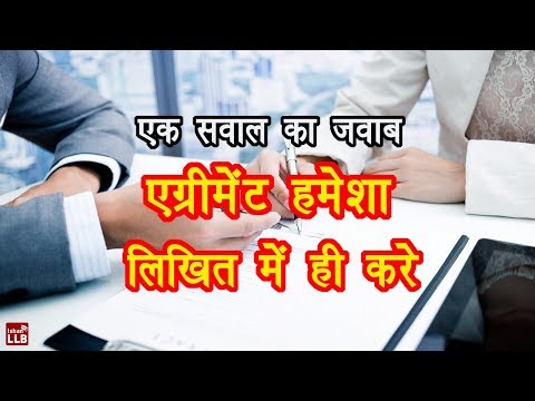 Agreement Must Be In Writing...! [Hindi]