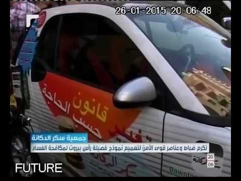 Sakker El Dekkene at Ras Beirut police station- Future TV