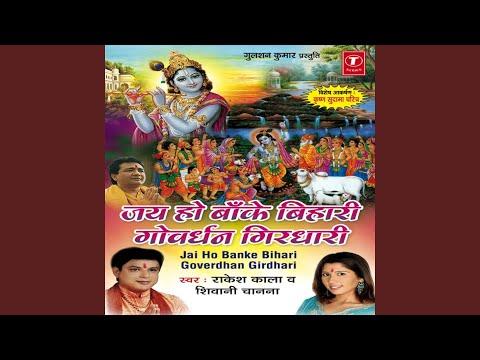 Jai Ho Shree Radhe Shree Baanke Bihari Lal Ji Ki Jai Ho