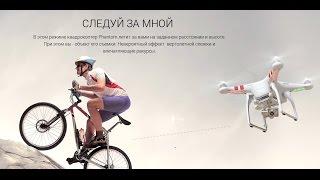 Phantom 3 - Режим следуй за мной ( follow me)   на русском