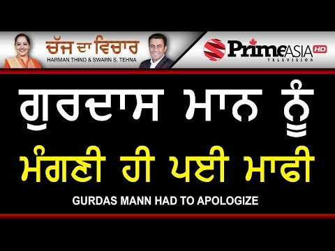 Chajj Da Vichar 721 || Gurdas Mann had to Apologize