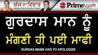 Chajj Da Vichar 721 || Gurdas Mann had to Apologize