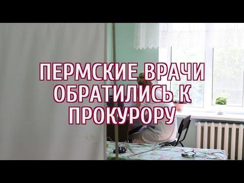 Недовольные зарплатами пермские врачи обратились к генпрокурору Чайке