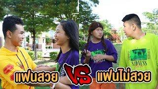 แฟนสวย VS แฟนไม่สวย ต่างกันอย่างไร ?