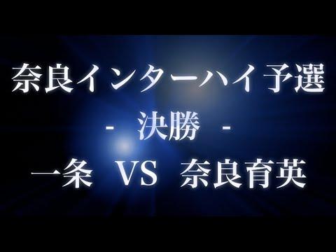 -予告- 奈良インターハイ予選   決勝   一条 vs 奈良育英