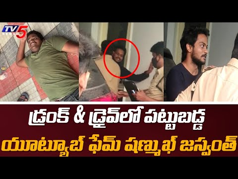 Youtube Fame Shanmukh Jaswanth Arrested in Drunk and Drive | TV5 News teluguvoice