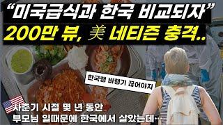 """""""한국에 미국학생들이 간다면 난리날듯"""" 미국급식과"""