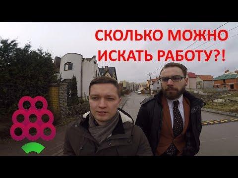 Переезд в Калининград: поиск работы. Таунхаусы в городе. ДОМБЕРИ.