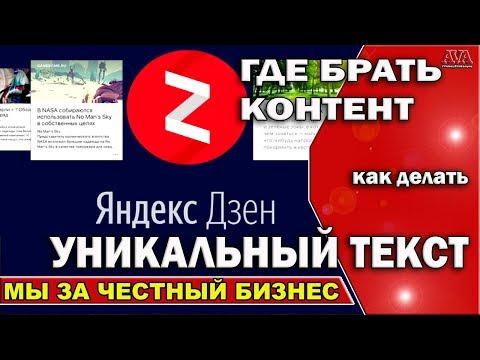 ☝️  Яндекс Дзен /Где брать контент для публикаций и /Как делать статьи уникальными?