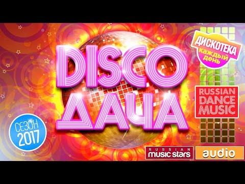 Disco Дача 2017 — Дискотека Каждый День ✩ Russian Dance Music ✩