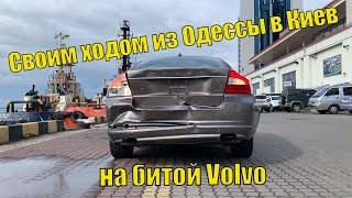 Своим ходом из Одессы в Киев на битой Volvo. Авто из США.