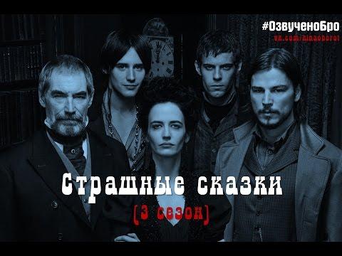 Бульварные ужасы / Penny Dreadful (2 сезон) - Русский Трейлер [HD]
