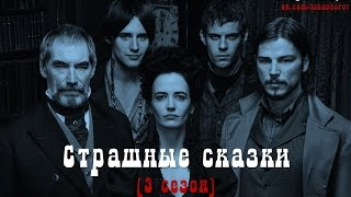 """""""Страшные сказки"""" (3 сезон) Русский трейлер"""
