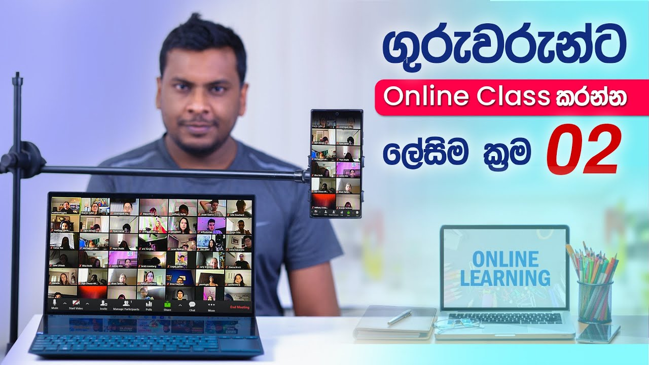 Online පංතිවලට තියෙන දෙයින් වැඩක් ගන්න - ගුරුවරුන්ට වැදගත්ම වීඩියෝවකි