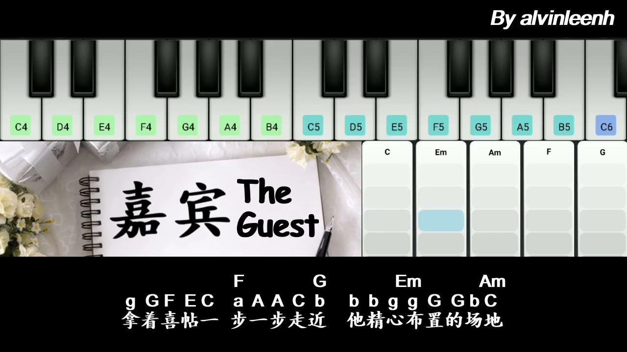 #121 嘉宾 The Guest 张远【钢琴简谱】抖音歌曲 TikTok Piano tutorial