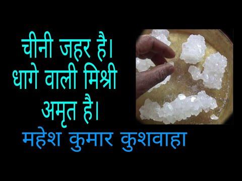 Dhage Wali Mishri ki phchaaan  | धागे वाली मिश्री की पहचान |