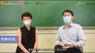 Publication Date: 2021-06-09 | Video Title: [樂繫校園獎勵計劃] 香港四邑商工總會黃棣珊紀念中學 個別範