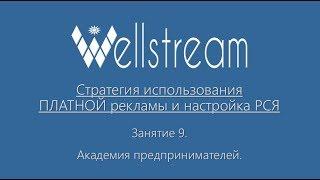 Настройка и современные стратегии применения РСЯ/КМС