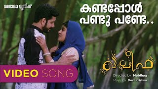 Kandappol Pandu Pande | Song from KHALIFA | Viswanath | Manjari