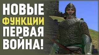 Новые Функции! Первая Война! Mount&Blade:Prophesy of Pendor #10