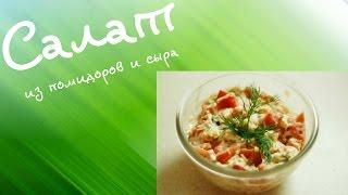 вкусные салаты -Салат из помидоров и сыра