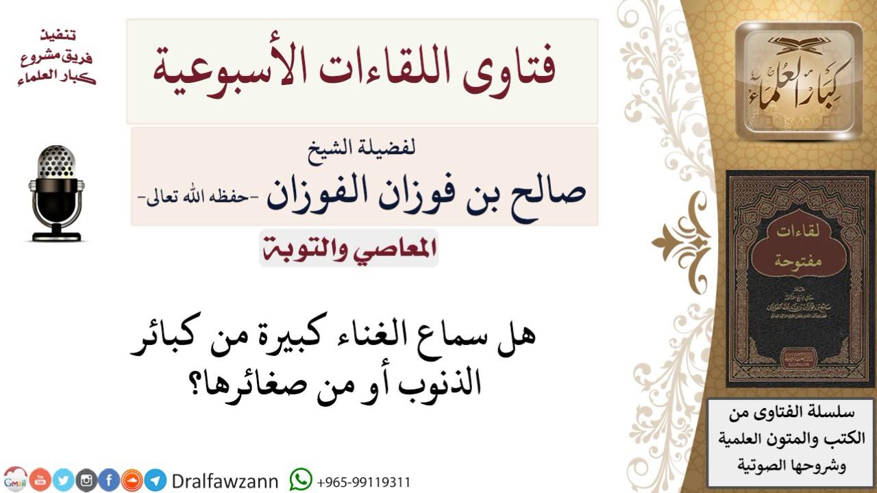 هل سماع الغناء من الكبائر لمعالي الشيخ صالح الفوزان Youtube