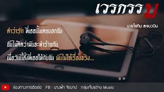 เวรกรรม - นายโยทิน สะแบงบิน - FB : นางฟ้า จัยบาป กลุ่มเจ็บแต่จบ Music 💔