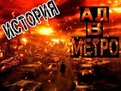 """ИСТОРИЯ  ''АД В МЕТРО"""""""