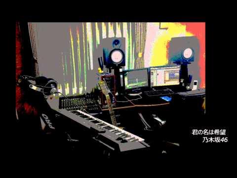 【Piano】君の名は希望  乃木坂46(Nogizaka46)  (Instrumental)