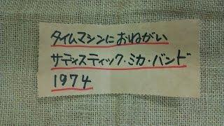 タイムマシンにおねがい(COVER) サディスティック・ミカ・バンド 1974...