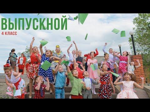 Выпускной 4 класс Баста Клип на выпускной 2020 Official Video Находка Партизанск Владивосток