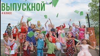 Выпускной 4 класс Баста Клип на выпускной 2018 official video Находка Партизанск Владивосток