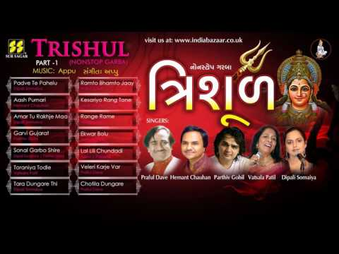 'Trishul' 1 Nonstop Garba : Singers: Hemant Chauhan : Praful Dave : Parthiv : Vatsala Patil: Dipali