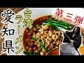 【愛知県】本場、名古屋の締めラーメン!味仙風『台湾ラーメン』