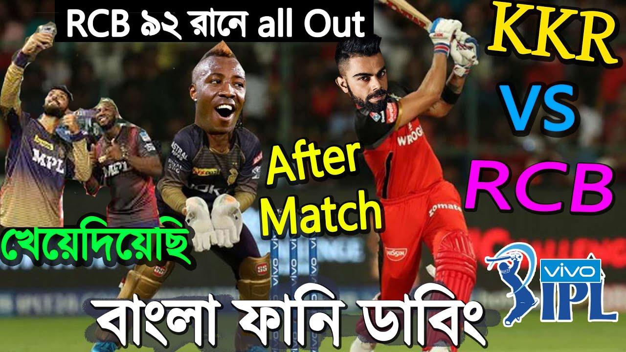 RCB ৯২ রানে all Out | KKR vs RCB IPL After Match Funny Dubbing 2021 | Russell, Virat Kohli, Fm Jokes
