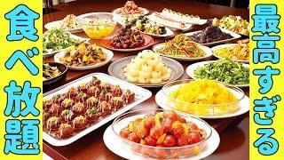 【食べ放題】オススメ過ぎるお店で肉やケーキを乱れ食い!【柿安】 thumbnail