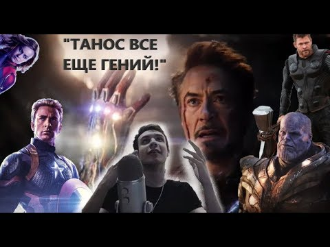 BlexInfinity поясняет за Мстители: Финал (про арки Железного Человека, Капитана Америки, Таноса)