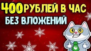 Как Быстро Заработать в Интернете 50 Рублей за 5 Минут БЕЗ ВЛОЖЕНИЙ