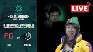 웃어 | F4Q vs DWG KIA | 발로란트 대회 …