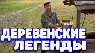 Комедия от которой невозможно не смеяться - ДЕРЕВЕНСКИЕ ЛЕГЕНДЫ / Русские комедии 2021 новинки
