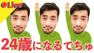 【生放送】リクヲのお誕生日会しちゃおうぜ!!