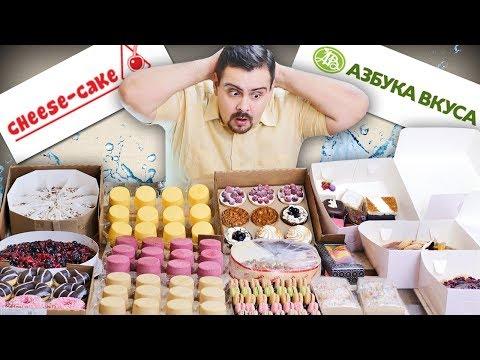 КУЧА СЛАДОСТЕЙ 🍰 Cheese-сake.ru VS Азбука вкуса 🍰 Сравнение