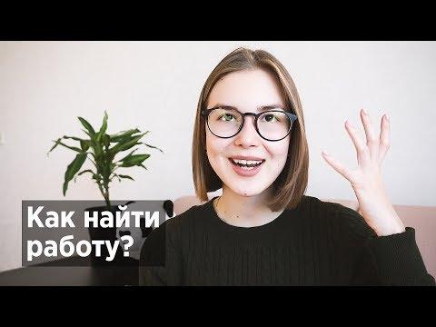 КАК НАЙТИ РАБОТУ СТУДЕНТУ? Мой Опыт, Способы и Советы || Alyona Burdina