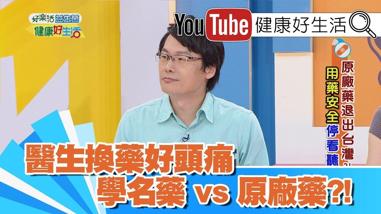 劉博仁:醫生換藥好頭痛,學名藥vs.原廠藥?!【健康好生活】 - YouTube