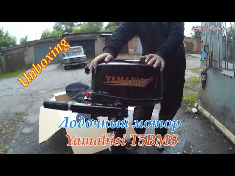 Вскрытие посылки - лодочный мотор Yamabisi T5BMS / Opening packages - Outboard motor Yamabisi T5BMS