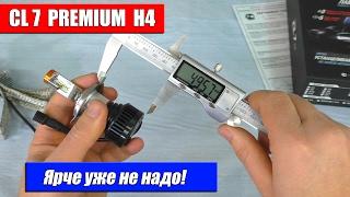 Светодиодные лампы CL7 Premium - Ярче уже не надо!(Светодиодные лампы CL7 PREMIUM H4 : http://cool-led.ru/products/komplekt-svetodiodnykh-lamp-cl7-h4-premium?a_aid=test_lab По вопросам ..., 2017-02-11T23:00:00.000Z)