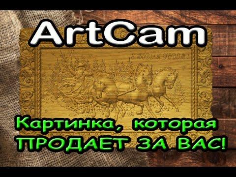 ArtCam 2018. Визуализация 3D модели.